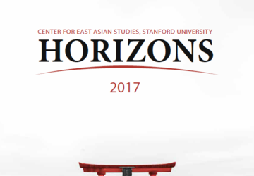 Horizons 2017 cover page