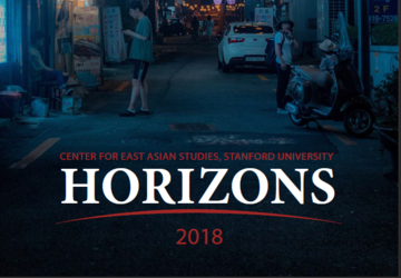 Horizons 2018 cover page