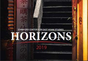 Horizons 2019 cover page