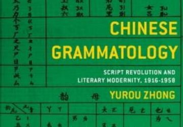 Chinese Grammatology green book cover