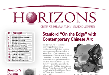 horizons 2005 cover image