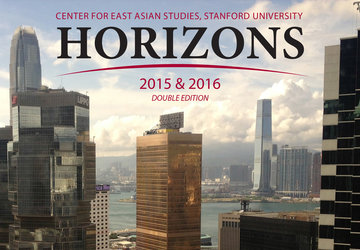 horizons 2016 cover image